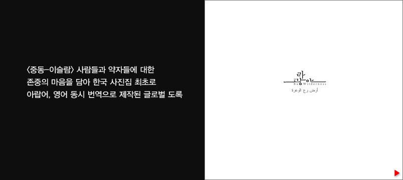 <중동-이슬람 > 사람들과 약자들에 대한 존중의 마음을 담아 한국 사진집 최초로 아랍어, 영어 동시 번역으로 제작된 글로벌 도록